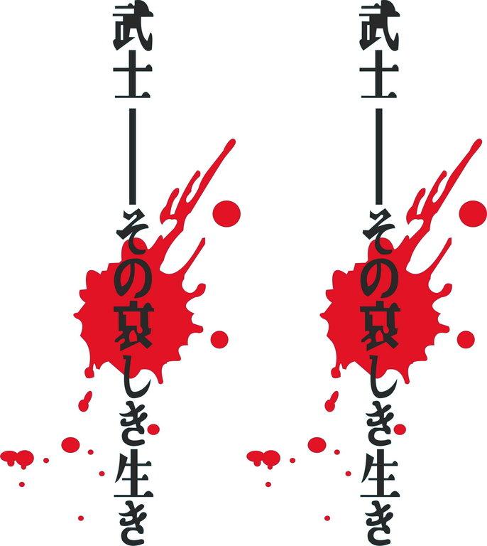 PROMO- Sticker japonais Tache - Taille 45 x 32 cm