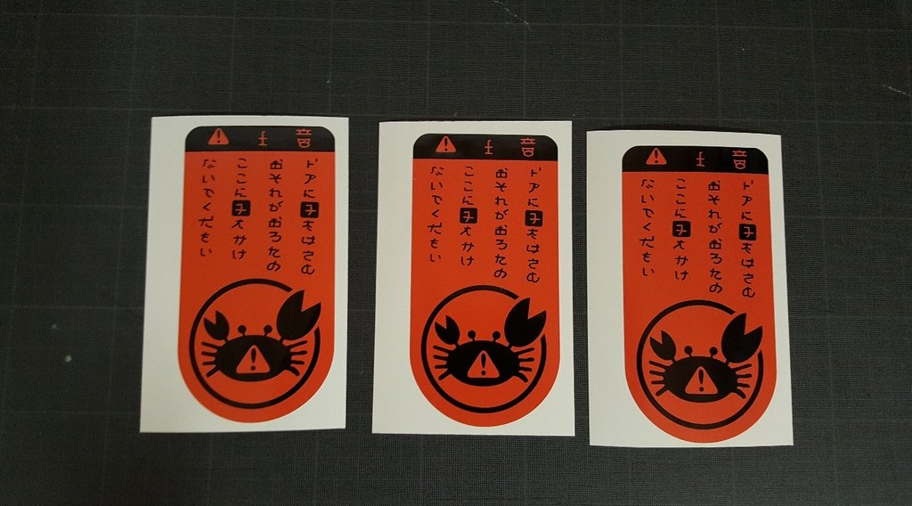 Lot de 2 stickers japonais 013 - Taille 150 x 80 mm